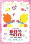【中古】DVD▼がんばれ!ルルロロ TINY TWIN BEARS まいごのルルロロ▽レンタル落ち