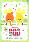 【中古】DVD▼がんばれ!ルルロロ TINY TWIN BEARS ねむくない、ねむくない▽レンタル落ち