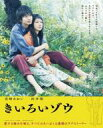 DVDZAKUZAKUで買える「【中古】Blu-ray▼きいろいゾウ ブルーレイディスク▽レンタル落ち」の画像です。価格は999円になります。