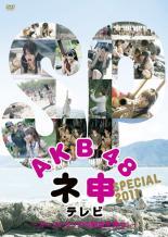 【中古】DVD▼AKB48 ネ申テレビ SPECIAL 2011 オーストラリアの秘宝を探せ!▽レンタル落ち