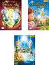 【送料無料】【中古】DVD▼ティンカー・ベル(3枚セット)と月の石、と妖精の家、と輝く羽の秘密▽レンタル落ち 全3巻【ディズニー】