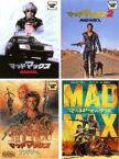 全巻セット【中古】DVD▼マッドマックス(4枚セット)1、2、サンダードーム、怒りのデス・ロード▽レンタル落ち