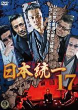 邦画, 仁侠 DVD 17