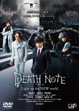 邦画, サスペンス・ミステリー DVDDEATH NOTE Light up the NEW world