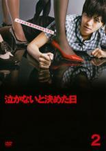 【バーゲン】【中古】DVD▼泣かないと決めた日 2(第3話、第4話)▽レンタル落ち【テレビドラマ】