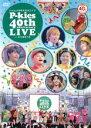 【バーゲンセール】【中古】DVD▼P−kies 40周年記念ライブ 40th anniversary LIVE in お台場新大陸
