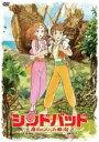【中古】DVD▼シンドバッド 魔法のランプと動く島