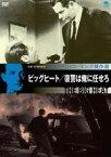【バーゲン】【中古】DVD▼ビッグヒート 復讐は俺にまかせろ【字幕】▽レンタル落ち