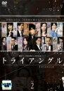 【中古】DVD▼トライアングル 2(第3話、第4話)▽レンタル落ち【テレビドラマ】