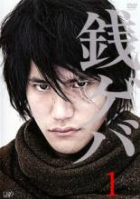 中古 DVD▼銭ゲバ1(第1話)▽レンタル落ち テレビドラマ