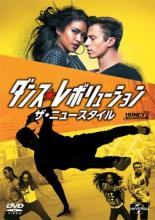 【中古】DVD▼ダンス レボリューション ザ ニュースタイル▽レンタル落ち