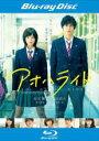 DVDZAKUZAKUで買える「【バーゲンセール】【中古】Blu-ray▼アオハライド ブルーレイディスク▽レンタル落ち【東宝】」の画像です。価格は236円になります。