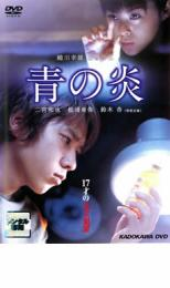 【中古】DVD▼青の炎▽レンタル落ち