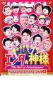 【中古】DVD▼エンタの神様 ベストセレクション 4▽レンタル落ち【お笑い】