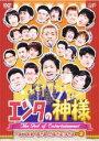 【中古】DVD▼エンタの神様 ベストセレクション 2▽レンタル落ち【お笑い】
