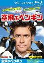 【中古】Blu-ray▼空飛ぶペンギン ブルーレイディスク▽