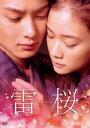 【中古】DVD▼雷桜▽レンタル落ち【時代劇】