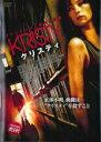 【バーゲンセール】【中古】DVD▼KRISTY クリスティ▽レンタル落ち【ホラー】