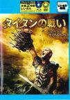 【バーゲンセール】【中古】Blu-ray▼タイタンの戦い ブルーレイディスク + DVD 本編2枚組▽レンタル落ち