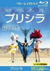 【中古】Blu-ray▼プリシラ ブルーレイディスク【字幕】▽レンタル落ち