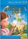 【中古】Blu-ray▼ティンカー・ベルと妖精の家 ブルーレイディスク▽レンタル落ち【ディズニー】