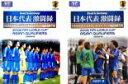 全巻セット2パック【中古】DVD▼日本代表激闘録 2006FIFA ワールドカップドイツ アジア地区 ...