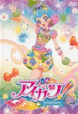 【中古】DVD▼アイカツ! 55(第162話〜第164話)▽レンタル落ち