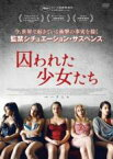 【バーゲンセール】【中古】DVD▼囚われた少女たち【字幕】▽レンタル落ち
