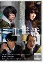 【バーゲン】【中古】DVD▼二重生活▽レンタル落ち