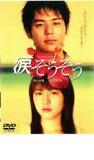 【中古】DVD▼涙そうそう▽レンタル落ち【東宝】