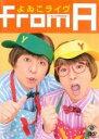 【中古】DVD▼よゐこライヴ もしもの from A▽レンタル落ち【お笑い】