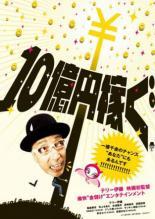 【中古】DVD▼10億円稼ぐ テリー伊藤▽レンタル落ち