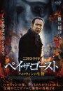 【中古】DVD▼ペイ・ザ・ゴースト ハロウィンの生贄▽レンタル落ち【ホラー】