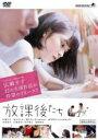 【中古】DVD▼放課後たち▽レンタル落ち