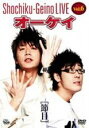 DVDZAKUZAKUで買える「【バーゲンセール】【中古】DVD▼松竹芸能ライブ 6 オーケイ 節目▽レンタル落ち【お笑い】」の画像です。価格は50円になります。