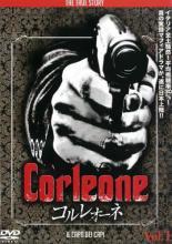 【中古】DVD▼CORLEONE コルレオーネ 1(第1話、第2話)【字幕】▽レンタル落ち