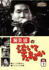 【中古】DVD▼渥美清の泣いてたまるか 1【テレビドラマ】