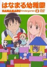 【中古】DVD▼はなまる幼稚園 2(第3話、第4話)▽レンタル落ち