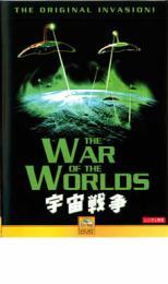 【バーゲン】【中古】DVD▼宇宙戦争 1953年▽レンタル落ち