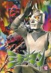 【中古】DVD▼ミラーマン 12(第45話〜第48話)▽レンタル落ち