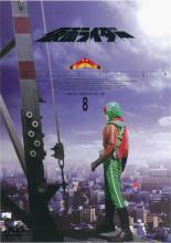 【中古】DVD▼仮面ライダー スカイライダー 8(第43話〜第48話)▽レンタル落ち【東映】