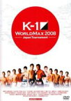 【中古】DVD▼K−1 WORLD MAX 2008 Japan Tournament▽レンタル落ち