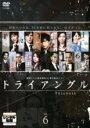 【中古】DVD▼トライアングル 6(最終 第11話)▽レンタル落ち【テレビドラマ】