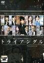 【中古】DVD▼トライアングル 4(第7話、第8話)▽レンタル落ち【テレビドラマ】