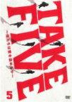 【中古】DVD▼TAKE FIVE 俺たちは愛を盗めるか 5(9話〜最終 第10話)▽レンタル落ち【テレビドラマ】