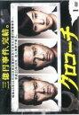 【中古】DVD▼クロコーチ 1(第1話、第2話)▽レンタル落ち【テレビドラマ】