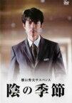 【中古】DVD▼横山秀夫サスペンス 陰の季節▽レンタル落ち【テレビドラマ】