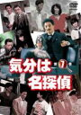 【中古】DVD▼気分は名探偵 7(第24話〜最終 第26話)▽レンタル落ち【テレビドラマ】
