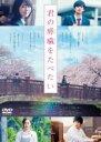【中古】DVD▼君の膵臓をたべたい▽レンタル落ち【東宝】