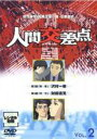 【中古】DVD▼人間交差点 2(第3話、第4話)▽レンタル落ち
